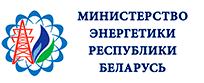 министерство энергетики республики Беларусь